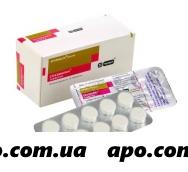 Спазмалин n100 табл