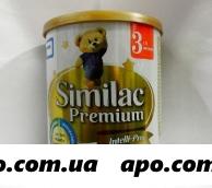 Симилак премиум 3 смесь детское молочко 400,0