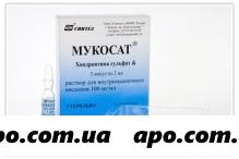 Мукосат 0,1/мл 2мл n5 амп р-р в/м/синтез