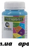 Турамин селен n90 капс