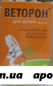 Веторон д/детей n30 жев табл