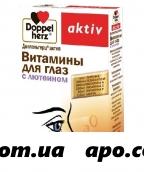 Доппельгерц актив витамины д/глаз лютеин n30 капс
