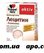 Доппельгерц актив лецитин-комплекс n30 капс