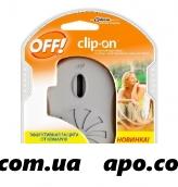 Офф clip-on прибор на батарейках с фен-систем+сменный картридж