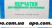 Перчатки диагност нитрил н/стер неопудр n100п м /sf mp/