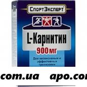 Спортэксперт l-карнитин 3,5 n10 саше