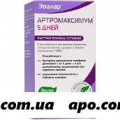 Артромаксимум 5 дней n60 капс