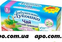 Бабушкино лукошко чай дет мелис чабр фенх n20 ф/п