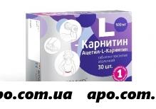 L-карнитин витамир n30 табл п/оболоч