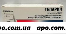 Гепарин 5000ме/мл 5мл n5 флак р-р в/в подкож