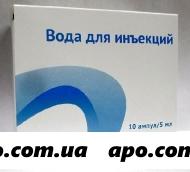 Вода для инъекций 5мл n10 амп р-ль д/пригот лек форм д/ин /озон/