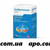 Амброгексал 0,003/мл 100мл сироп