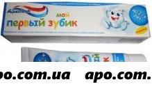 Аквафреш зубная паста мой перв зубик 50мл/до 2лет