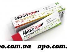 Микотрин крем д/ног 40,0