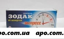 Зодак экспресс  0,005 n28 табл п/о
