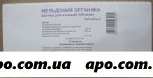 Мельдоний органика 0,1/мл 5мл n10 амп р-р д/ин