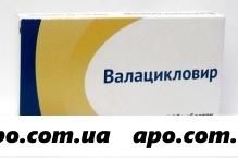 Валацикловир 0,5 n10 табл п/плен/оболоч/озон/