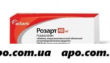 Розарт 0,04 n30 табл п/плен/оболоч