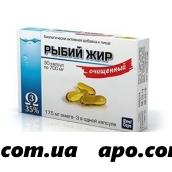Рыбий жир очищенный 700мг n30 капс/реалкапс/