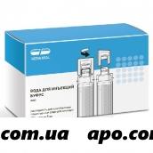 Вода для инъекций буфус 5мл n100 амп р-ль  д/приг лек форм д/ин