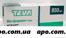 Метформин-тева 0,85 n60 табл п/плен/оболоч