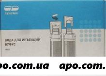 Вода для инъекций буфус 2мл n100 амп р-ль  д/приг лек форм д/ин