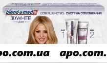 Blend-a-med (бленд-а-мед) зубная паста 3d white luxe совершенство 75мл+усилитель отбелив 75мл