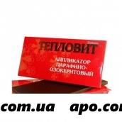 Тепловит аппликатор параф-озокерит 55г