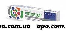 Кеторол 2% 30,0 гель