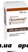 Пульмикорт турбухалер 200мкг/доза 100доз пор д/инг