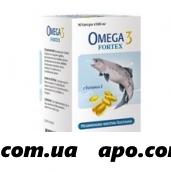 Омега-3 фортекс n90 капс