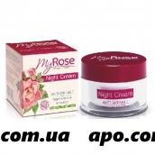My rose of bulgaria крем д/лица ночной п/морщин anti-wrinkle night cream 50мл