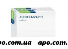 Азитромицин 0,25 n6 капс /вертекс