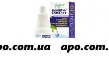 Ликонтин-комфорт 18мл р-р д/линз
