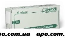 Венлафаксин 0,0375 n30 табл