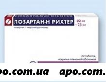 Лозартан-н рихтер 0,1/0,025 n30 табл п/о