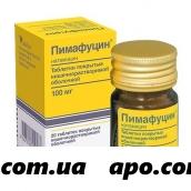 Пимафуцин 0,1 n20 табл п/кишечнорастворим/оболоч