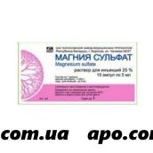 Магния сульфат 0,25/мл 5мл n10 амп р-р в/в в/м