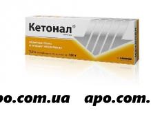 Кетонал 2,5% 100,0 гель