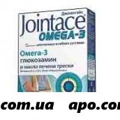 Джоинтэйс омега-3 глюкозамин n30 капс