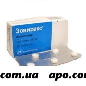 Зовиракс 0,25 n5 флак лиофил д/р-ра д/инф
