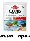 Соль д/ванн карибского моря питание/расслабл мировые рецепты красоты 0,5кг