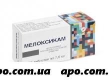 Мелоксикам 0,0075 n20 табл /медисорб/