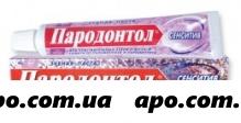 Пародонтол зубная паста сенситив 63,0