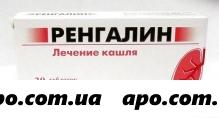 Ренгалин n20 табл д/расс