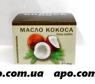 Масло косметич кокос 75мл /банка/