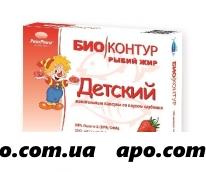 Рыбий  (рыбный) жир детский биоконтур n100 капс/клубника