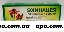 Эхинацея 0,2 n30 табл /вифитех/