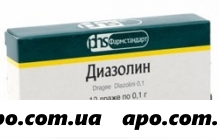 Диазолин 0,05 n10 драже/фармстандарт
