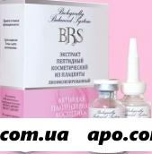 Плаценты экстракт пептидный косметический bbs лиофил. 2 флакона  по 20 мл